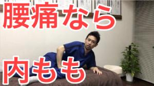 横浜 関内 腰痛